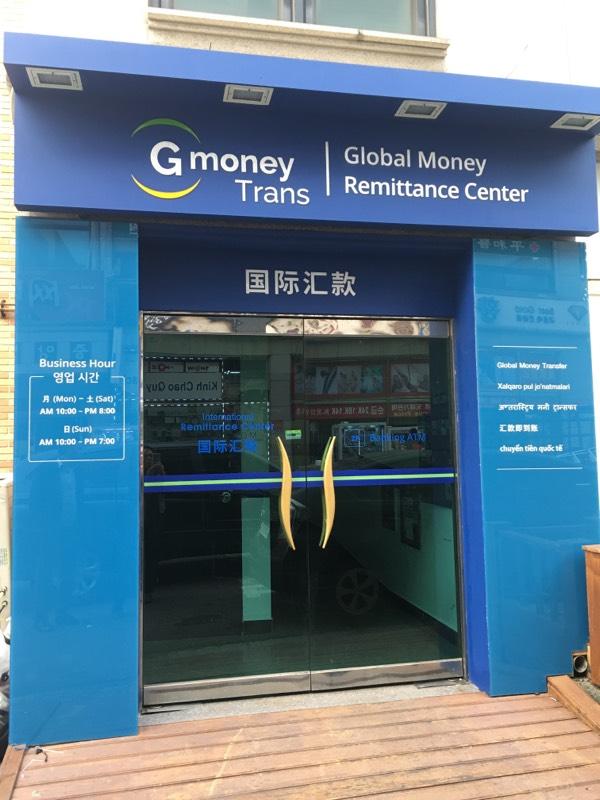 कोरिया बाट पैसा पठाउदा चादिको सिक्का